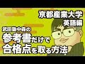 参考書だけで京都産業大学ー英語で合格点を取る方法
