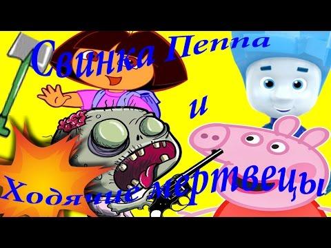 Свинка Пеппа. Новые серии. УЖАСТИКИ. ЗОМБИ Апокалипсис 2017! 1 сезон 2 серия. Peppa Pig.