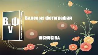 Видео из фотографий VICHUGINA 12(ProShow Producer – это программа, способная очень просто превратить ваши фото, видео и музыку в захватывающее проф..., 2016-03-27T03:11:32.000Z)