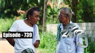 Sidu | Episode 739 06th June 2019 Thumbnail