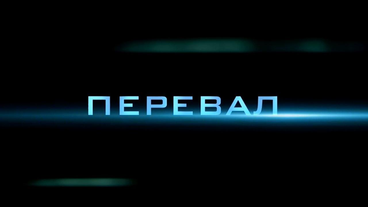 Анонс фильма ПЕРЕВАЛ (Наше путешествие на машине Россия-Грузия-Турция)