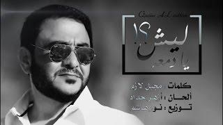 قاسم السلطان - ليش يا دمعه / Official Audio