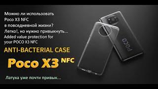 \Не-обзор\ Poco X3 NFC кажется я к нему привыкаю...