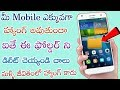 how to solve mobile hanging  problem in telugu || ganesh tech