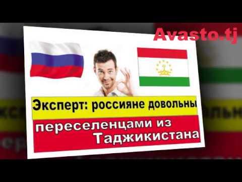 Переселения в Россия из Таджикистана