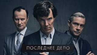 Sherlock / Шерлок 720p Season 4 / Episode 3 2017  WEBRip