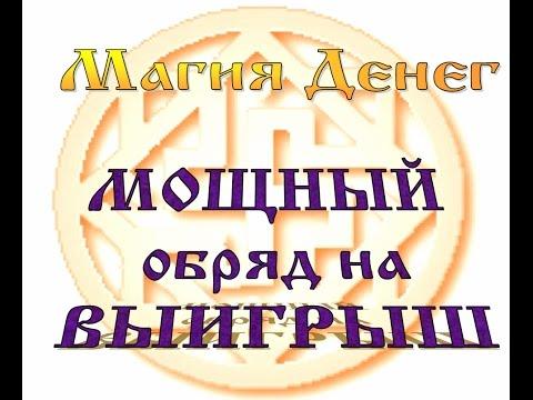 Магия денег МОЩНЫЙ обряд на ВЫИГРЫШ Magic money is a POWERFUL rite to WIN