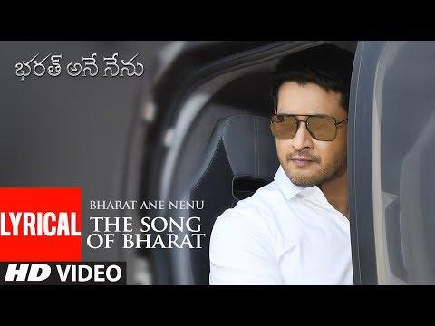 Bharat Ane Nenu (The Song Of Bharat) Lyrical Video Song | Mahesh Babu,Devi Sri Prasad | Telugu Songs