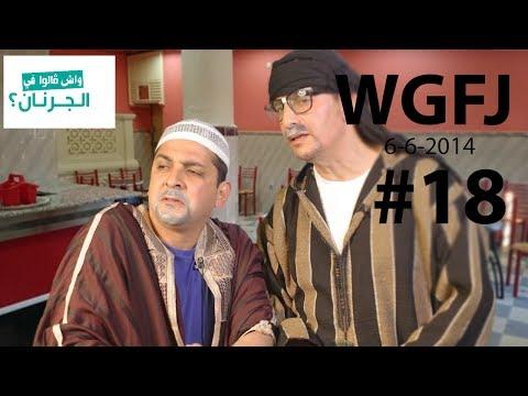 وش ڤالوا فالجرنان؟ الموسم الثاني الحلقة 18 WGFJ