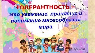 Гатчина. Детская библиотека. Библиографический список литературы « Лики толерантности»