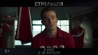 Стрельцов Трейлер на русском 2020 субтитры на русском