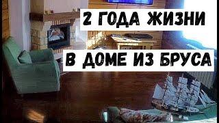 2 года жизни в доме из бруса.2 дома 200 и 350 м.кв. Цена отопления в морозные месяцы.