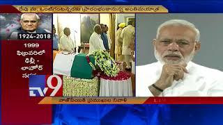 PM Modi gets emotional about Atal Bihari Vajpayee death - TV9