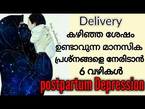 പ്രസവ ശേഷം ഉണ്ടാവുന്ന മാനസിക പ്രശ്നങ്ങളെ നേരിടാം എളുപ്പത്തിൽ. Postpartum Depression. Malaylam.