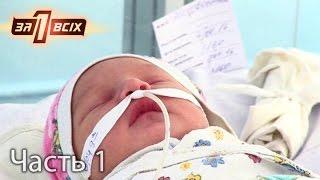 Кто выбросил новорожденного ребенка на помойку? – Один за всіх. Выпуск 121. Часть 1 от 17.04.16