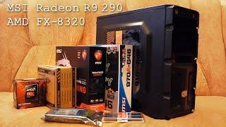 Сборка компьютера на базе Radeon R9 290 и AMD FX-8320 до 1000$(Видеокарта MSI PCI-Ex Radeon R9 290 4096MB DDR5 (512bit) (947/5000) Процессор AMD FX-8320 3.5GHz/5200MHz/8MB Охлаждение на процессор ..., 2015-04-05T17:00:37.000Z)