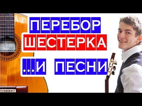 Перебор «Шестерка» - аккорды для гитары, табулатуры(табы