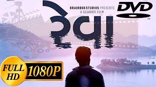 Reva Gujarati full movie||reva full movie Gujarati||letest Gujrati movies1080p ||REVA