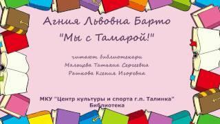 Страна читающая — «Коллектив Библиотеки г.п. Талинка» читает произведение «Мы с Тамарой» А. Л. Барто