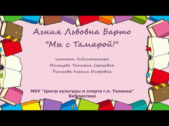 Изображение предпросмотра прочтения – «Коллектив Библиотеки г.п. Талинка» читает произведение «Мы с Тамарой» А.Л.Барто