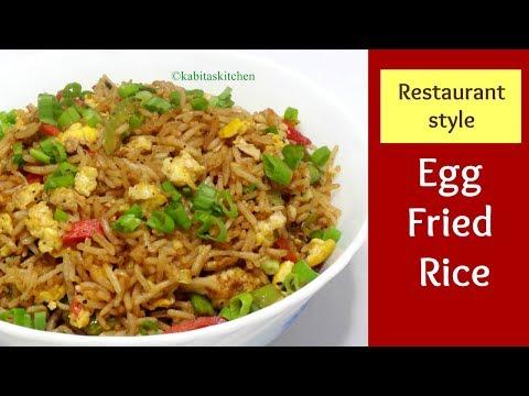 Egg Fried Rice Recipe | Restaurants  Style Egg Fried Rice | Quick Rice Recipe | Kabitaskitchen