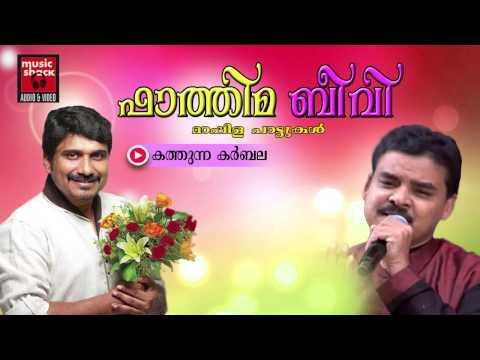 കത്തുന്ന കർബല...... Malayalam Mappila Songs | Kathunna Karbala | New Mappila Album Songs 2015