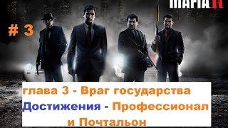 Прохождение Mafia 2 глава 3 Враг государства в HD # 3