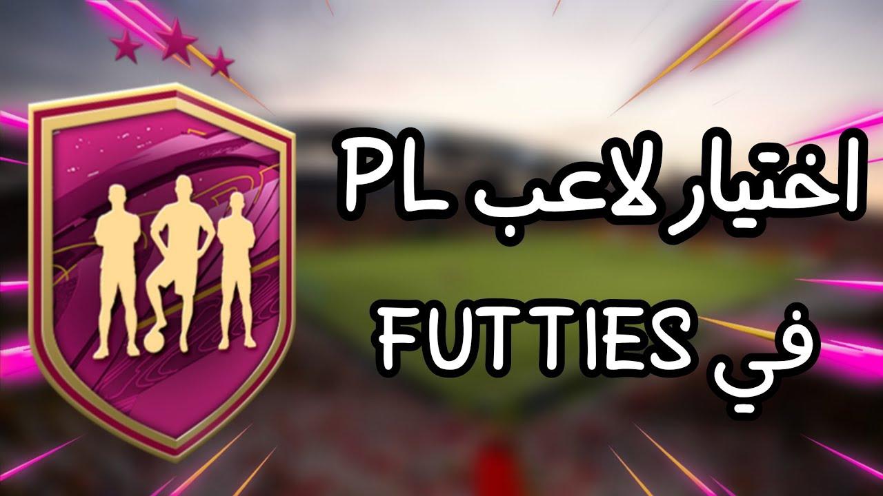 فيفا ٢١: حل تحدي اختيار لاعب PL في Futties بأرخص سعر ممكن 😍😱 | FIFA 21