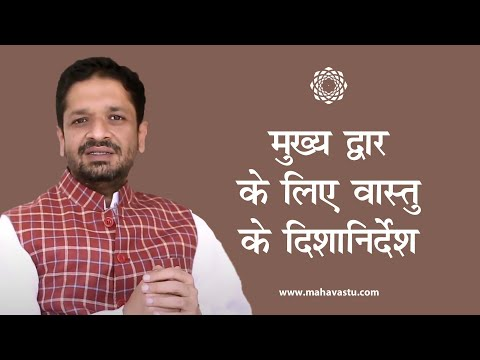 Vastu and Main Door Direction(s) | Learn Vastu | VastuShastri Khushdeep Bansal
