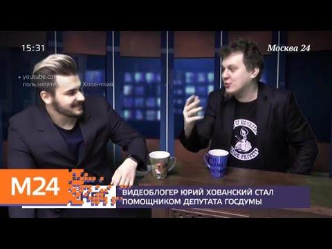 Блогер Хованский стал помощником депутата Госдумы - Москва 24