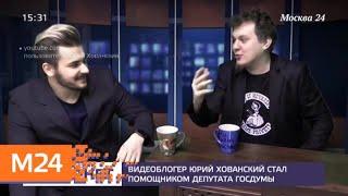 Смотреть видео Блогер Хованский стал помощником депутата Госдумы - Москва 24 онлайн