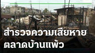 สำรวจความเสียหาย ไฟไหม้ตลาดบ้านแพ้ว | 01-08-64 | ข่าวเช้าไทยรัฐ เสาร์-อาทิตย์