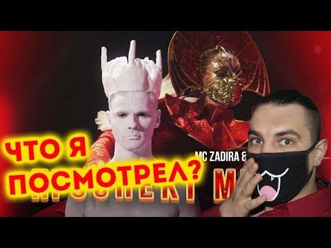 MC ZADIRA (feat Delayla) - ПРОСПЕКТ МИРА | Реакция