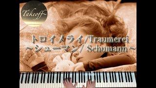 【Piano/ピアノ】トロイメライ(Traumerei)~シューマン(Schumann)