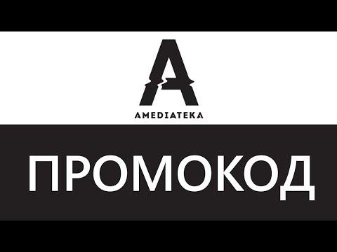 Промокод Амедиатека