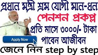 Pradhan Mantri Shram Yogi Maan-dhan (PMSYM) Yojana   Prakalpa step by step application