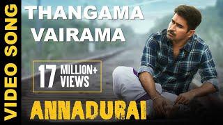 Gambar cover ANNADURAI - Thangama Vairama Song Video | Vijay Antony | Radikaa Sarathkumar | Fatima Vijay Antony