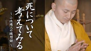 【死について考えてみる】#法話 #小池陽人の随想録 #仏教 #教え