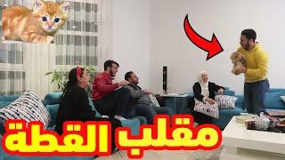 أقوى مقلب في بابا😂 | زعل وطلع برا البيت!!
