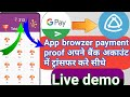 App browzer payment proof on bank account or upi transfer | app browser se paise kaise kamaye 2019