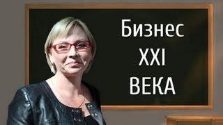 Бизнес XXI века - Ирина Волкова / презентация(, 2013-06-07T20:18:12.000Z)
