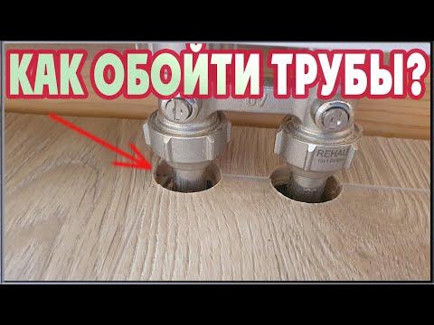 Как обойти трубы отопления при укладке ламината?
