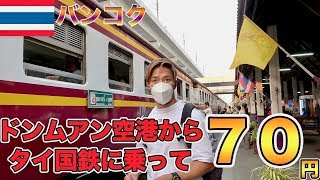 【タイ旅行】ドンムアン空港から列車に乗ってバンコク市内へ行ってみた! thumbnail
