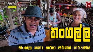 Travel With Chatura |Tangalle (Full Episode)