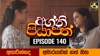Agni Piyapath Episode 140 || අග්නි පියාපත්  ||  23rd February 2021 Thumbnail