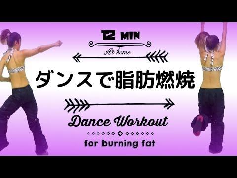 脂肪燃焼【さっき食べたことを無かった事にしよう!ダイエット エクササイズ】ダンスワークアウト #038