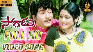 Avvaa Buvvaa Kaavaalante Full HD Video Song   Soggadu Songs Sobhan Babu,Jayasudha Suresh Productions