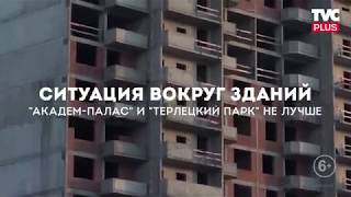 07.02.2018 Видео с официального канала ТВЦ об обманутых дольщиках Москвы