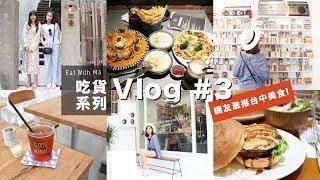 吃貨Vlog#3。前進台中!網友推薦必吃美食???? Taichung Food|黃小米Mii