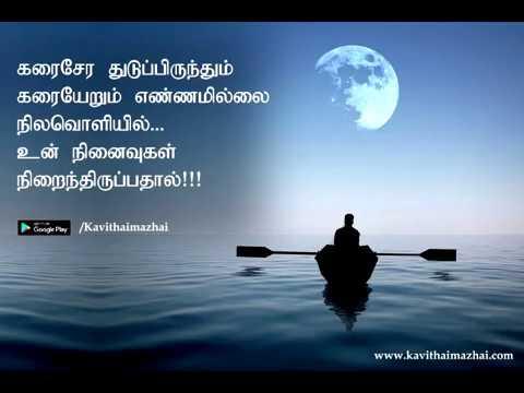 Kavithai Saral | KavithaiMazhai | Kadhal Kavithai | Tamil Love Kavithai | Whatsapp Status